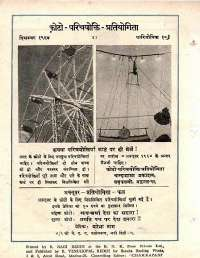 October 1964 Hindi Chandamama magazine page 72