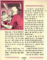 October 1964 Hindi Chandamama magazine page 50