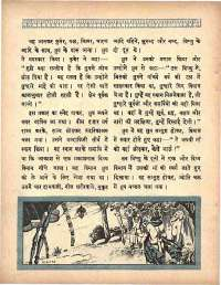 November 1964 Hindi Chandamama magazine page 90