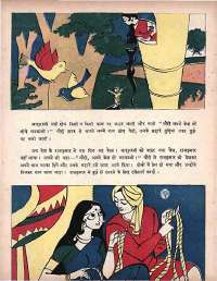 November 1964 Hindi Chandamama magazine page 64