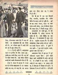 November 1964 Hindi Chandamama magazine page 24