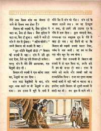 November 1964 Hindi Chandamama magazine page 50