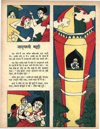 November 1964 Hindi Chandamama magazine page 63