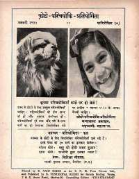 November 1964 Hindi Chandamama magazine page 94