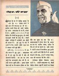 November 1964 Hindi Chandamama magazine page 23