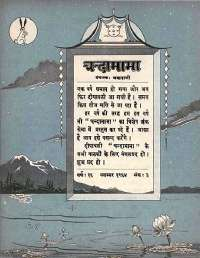 November 1964 Hindi Chandamama magazine page 19