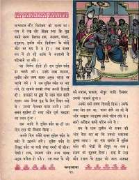 November 1964 Hindi Chandamama magazine page 83