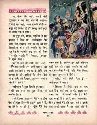 November 1964 Hindi Chandamama magazine page 57