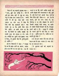November 1964 Hindi Chandamama magazine page 40