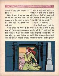 November 1964 Hindi Chandamama magazine page 31