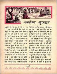 November 1964 Hindi Chandamama magazine page 45