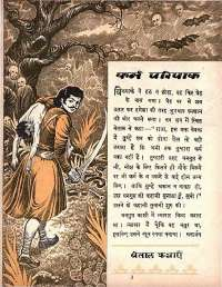 November 1964 Hindi Chandamama magazine page 35