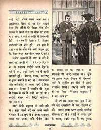 November 1964 Hindi Chandamama magazine page 25