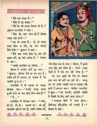 November 1964 Hindi Chandamama magazine page 29