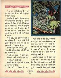 November 1964 Hindi Chandamama magazine page 33