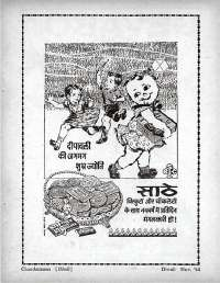 November 1964 Hindi Chandamama magazine page 7