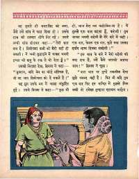 November 1964 Hindi Chandamama magazine page 30