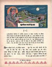 November 1964 Hindi Chandamama magazine page 27