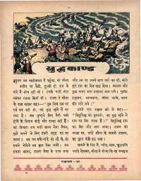 November 1964 Hindi Chandamama magazine page 79