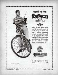 November 1964 Hindi Chandamama magazine page 11