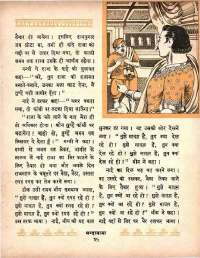 November 1964 Hindi Chandamama magazine page 43