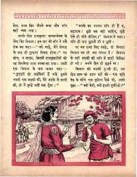 November 1964 Hindi Chandamama magazine page 48