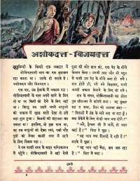 November 1964 Hindi Chandamama magazine page 51