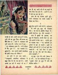 November 1964 Hindi Chandamama magazine page 56