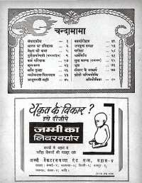 November 1964 Hindi Chandamama magazine page 4