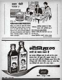 November 1964 Hindi Chandamama magazine page 16