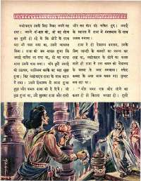 November 1964 Hindi Chandamama magazine page 59