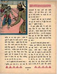 November 1964 Hindi Chandamama magazine page 84