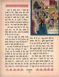 November 1964 Hindi Chandamama magazine page 81