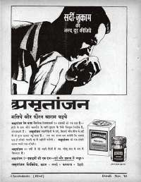 November 1964 Hindi Chandamama magazine page 14