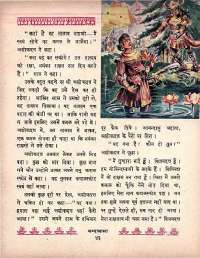 November 1964 Hindi Chandamama magazine page 61
