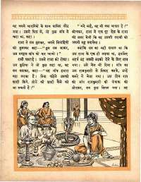 November 1964 Hindi Chandamama magazine page 47