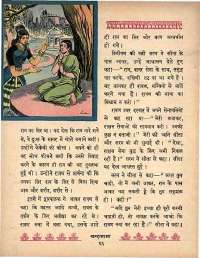 November 1964 Hindi Chandamama magazine page 80