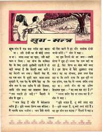 November 1964 Hindi Chandamama magazine page 41