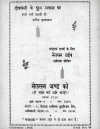 November 1964 Hindi Chandamama magazine page 96