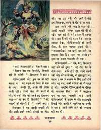 November 1964 Hindi Chandamama magazine page 52