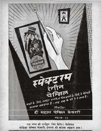 November 1964 Hindi Chandamama magazine page 99