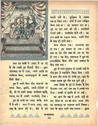 November 1964 Hindi Chandamama magazine page 88