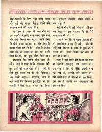 November 1964 Hindi Chandamama magazine page 44