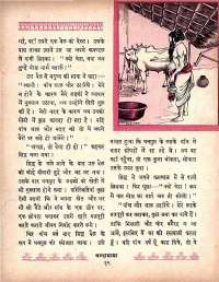 November 1964 Hindi Chandamama magazine page 37