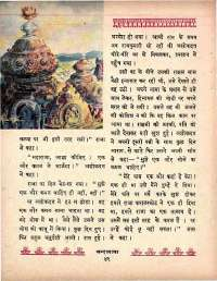 November 1964 Hindi Chandamama magazine page 60