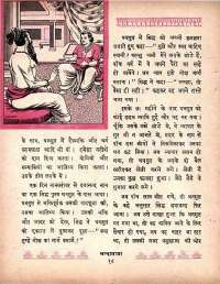 November 1964 Hindi Chandamama magazine page 36