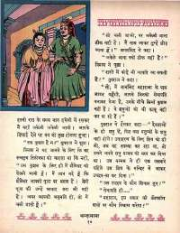 November 1964 Hindi Chandamama magazine page 28