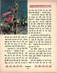 November 1964 Hindi Chandamama magazine page 54