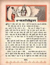 November 1964 Hindi Chandamama magazine page 67