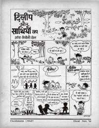 November 1964 Hindi Chandamama magazine page 17